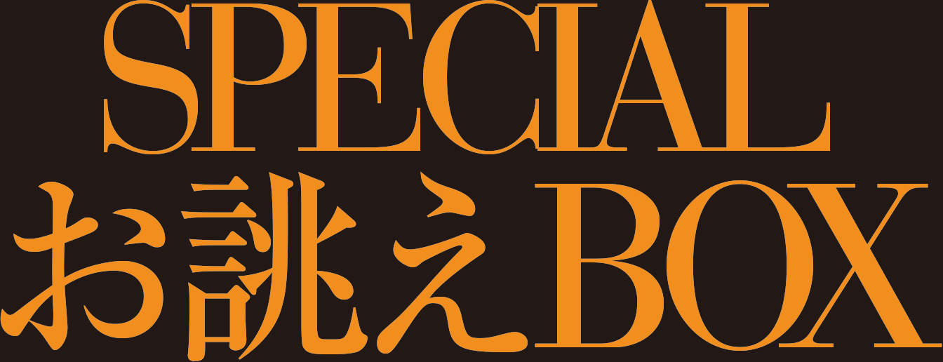 SPECIALお誂えBOX